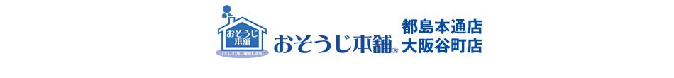 おそうじ本舗都島本通店・大阪谷町店